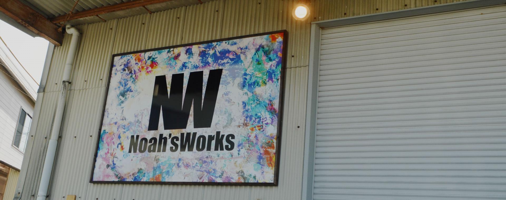 株式会社NOAHSWORKS